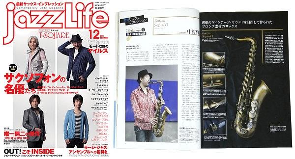 jazz Life でGottsu Sax が紹介されました!! 中村雅人インプレッション