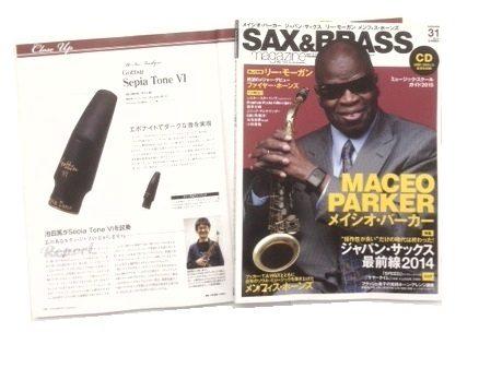 SAX&BRASSマガジンで Alto Gottsu Sax が紹介されました。